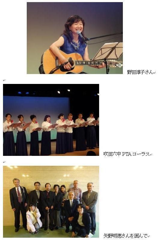 吹田市民文化祭